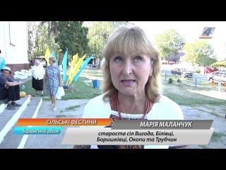 Мешканці Вигоди вирішили зробити фестиваль Барви Поділля традиційним