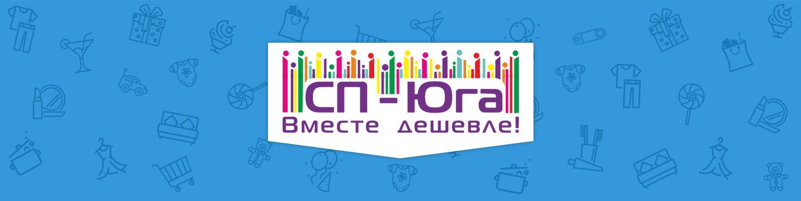 Совместные покупки юга России   СП-Юга   СП Юга   ВКонтакте acc29815c68
