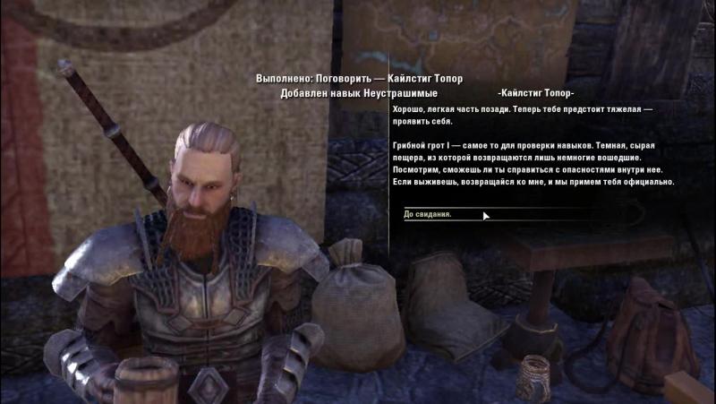 The Elder Scrolls Online(TESO) - Играемс нордом за DK(Dragon Knigt). Часть 1.