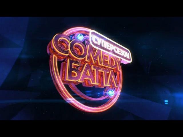 Comedy Баттл Последний сезон 34 выпуск 23 12 2016 Видео Dailymotion