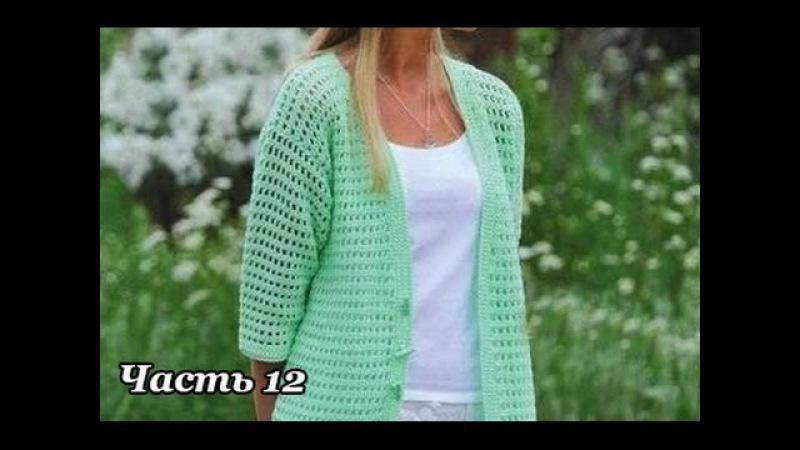 Кардиган крючком. Часть 12 (Jacket crochet. Part 12)