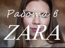Отзыв о работе в Inditex / Работа в Zara, Pull and Bear, Bershka, Stradivarius