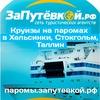 Паромы из Санкт-Петербурга