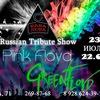 23 июля  Pink Floyd Tribute Show   Baba Luba