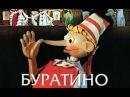 Буратино ( кукольный спектакль театра Образцова , СССР 1985 год )