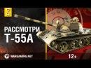 Рассмотри танк Т 55А В командирской рубке Часть 1 World of Tanks