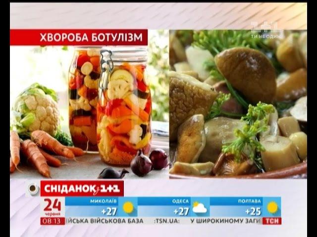 В Україні збільшилася кількість захворювань на ботулізм