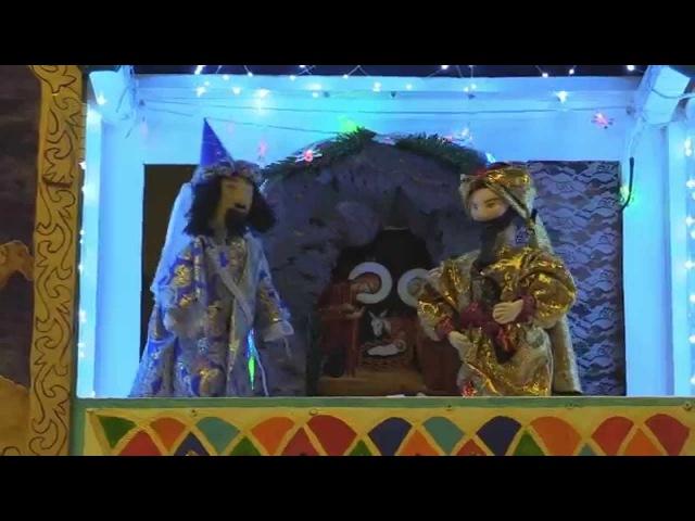 Рождественский вертеп для детей и взрослых Чудесный видеоспектакль