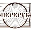 "ООО ""Переруб"""