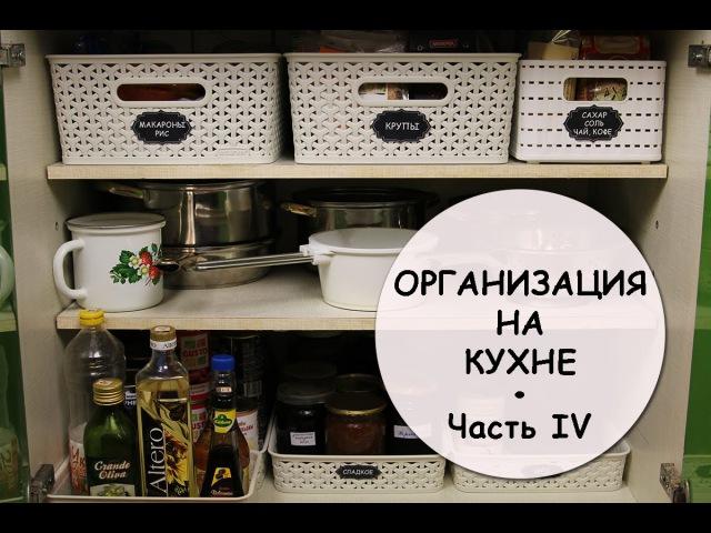 Организация на кухне Запасы круп закатки и кастрюли