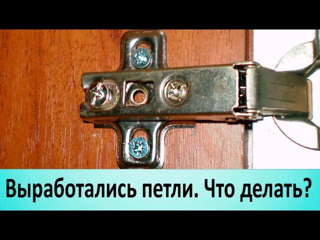Маленькие хитрости Выработались петли Как отрегулировать дверцу шкафа
