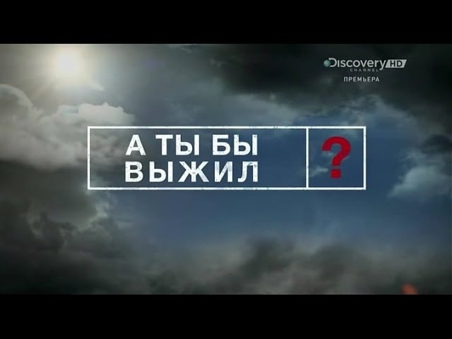 DISCOVERY А ты бы выжил 3 Серия Discovery So You Think You'd Survive