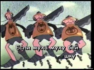 Песенка охраны. Из м/ф Бременские музыканты