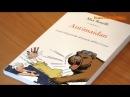Презентация книги Антимайдан история геноцида народа Юго Востока Украины