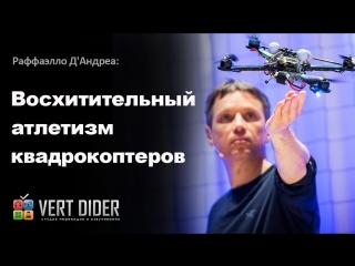 Раффаэлло Д'Андреа  Восхитительный атлетизм квадрокоптеров