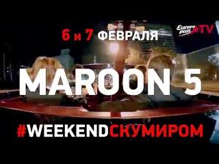 #WEEKENDСКУМИРОМ - проведи выходные с Maroon 5
