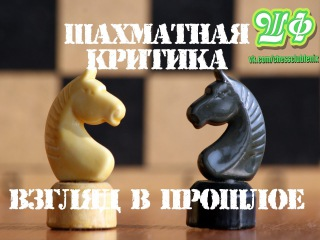 Шахматная критика. Взгляд в прошлое. 1 этап кубка города 2004. Партия №7