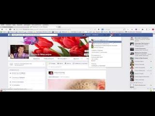 """Создание фан(бизнес)-страницы на Facebook (из цикла""""Познавательно от Ольги Мисюры"""""""
