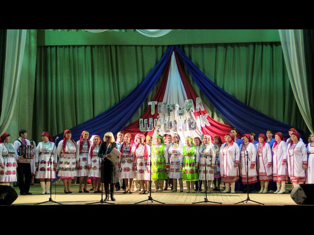 Районный фестиваль конкурс марийской народной песни Торъял шушпык 06 11 2015 г