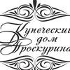 Купеческий дом Проскурина