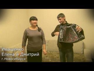 Елена и Дмитрий Иващенко