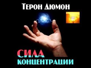 Сила Концентрации (Аудиокнига) Терон Дюмон