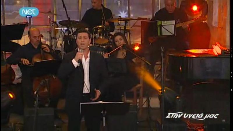 Stin Ygeia Mas - Mario Frangoulis (2011)