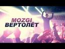 MOZGI - Вертолёт