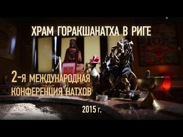 Храм Горакшанатха в Риге. 2-я Международная конференция натхов 2015 г.