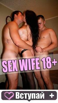 Секс с парой мж куколд с фото, проститутки домашние фото