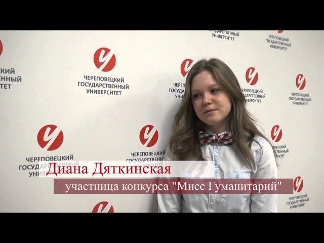 Диана Дяткинская