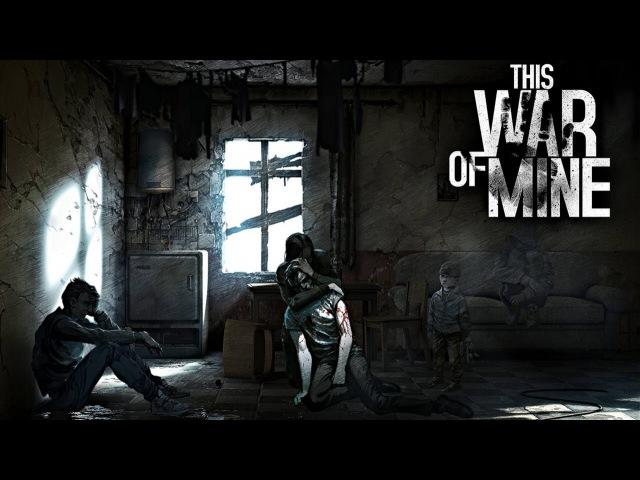 This War of Mine секрет успеха игры Гайд