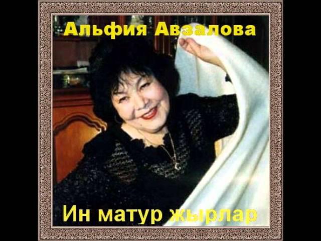 Әлфия Авзалова - Туй күлмәге