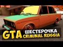 GTA Криминальная Россия По сети 51 - Шестёрочка!