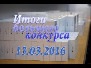 """Итоги от 13 марта 2016 """"Большого конкурса""""."""