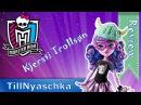 Обзор куклы Монстер хай Къерсти Троллсон (Monster High Kjersti Trollsøn)