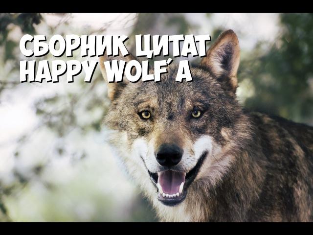 Сборник цитат 2Happy Wolf