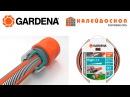 Садовый шланг Gardena