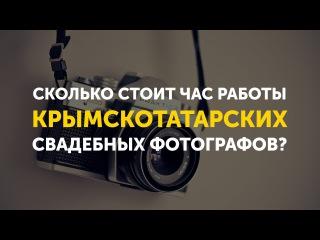 ТОП-5 самых высокооплачиваемых крымскотатарских фотографов