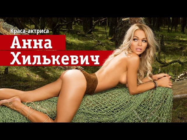 Анна Хилькевич из сериала Универ самая горячая русалка нашего леса ставь лайк если нравится