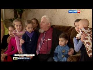Дедушка-гигант из Сибири насчитал 119 внуков