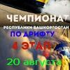 Чемпионат Республики Башкортостан по дрифту