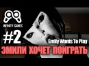 Emily Wants To Play 2 - Эмили хочет поиграть
