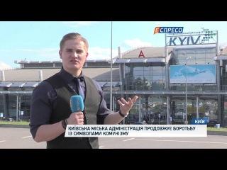 Київська міська адміністрація продовжує боротьбу із символами комунізму