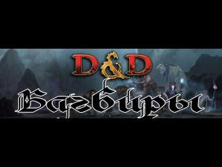 Dungeons & Dragons | Lore D&D | Бестиарий | Гоблинойды | Часть 2