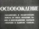 Освобождение Красной Армией,Западной краины Руси, Западной Украина и БелоРусии от польской оккупации 1939-1940г.