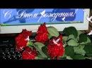 Oleg Vinnik С ДНЕМ РОЖДЕНИЯ