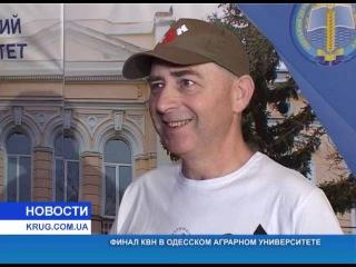 Финал КВН в Одесском Аграрном университете