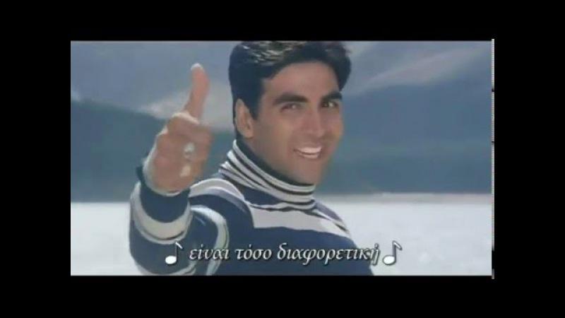 Saiyyan Saiyyan Full Song Greek Subs International Khiladi Akshay Kumar Twinkle Khanna