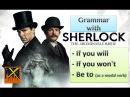 Грамматика с сериалом Шерлок Безобразная невеста